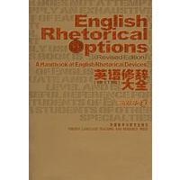 【旧书二手书8成新】英语修辞大全修订版 冯翠华 外语教学与研究出版社 9787560044385