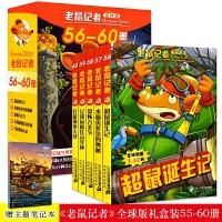 老鼠记者版56-60册全套5册礼盒装第六辑 儿童幽默冒险成长故事书6-7-8-9岁儿童文学二三四年级小学生课外书少儿百