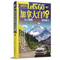 【正版二手书9成新左右】加拿大自驾Let's Go 《亲历者》编辑部 中国铁道出版社