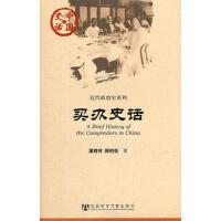 【二手书8成新】买办史话 潘君祥, 顾柏荣著 社会科学文献出版社