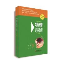 华东师大:物理竞赛教程(第五版) 八年级