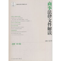 商事法律文件解读(总第135辑)(2016.3)