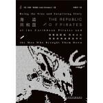 甲骨文丛书・海盗共和国:骷髅旗飘扬、民主之火燃起的海盗黄金年代