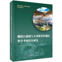【按需印刷】-澜沧江流域与大香格里拉地区科学考察综合研究