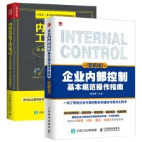 企业内部控制基本规范操作指南+内控总监工作笔记 企业内部控制操作实务手册书籍 企业管理书籍