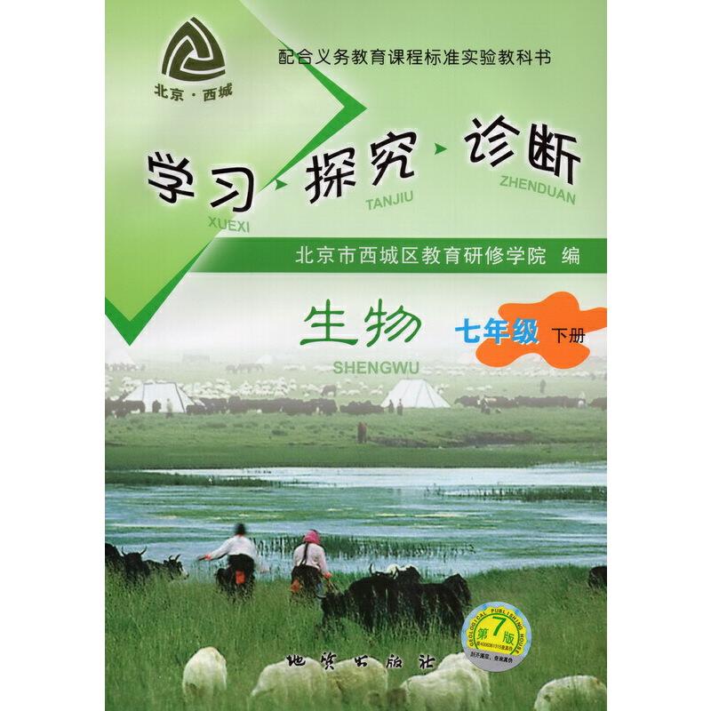 现货2017春·学习探究诊断·学探诊:七年级下 生物 下册 第7版 北京图片