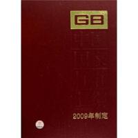 【二手书8成新】中国国家标准汇编(2009年制定(441 GB24508-24541 中国标准出版社 中国标准出版社