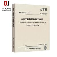 水运工程钢结构施工规范(JTS 203-2019)