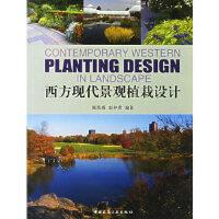 [二手旧书9成新]西方现代景观植栽设计,陈英瑾,赵仲贵著,中国建筑工业出版社, 9787112088089