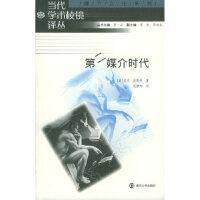 【二手旧书9成新】第二媒介时代 (美)马克・波斯特 ,范静哗南京大学出版社 9787305035371