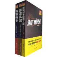 2011年度公安文学精选(全三册)