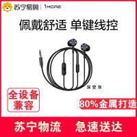 【苏宁易购】加一联创入耳式耳塞式线控跑步运动小米耳机通用安卓苹果风尚版