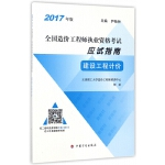 建设工程计价(2017年版全国造价工程师执业资格考试应试指南)