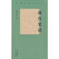 北京出版集团:故宫史话