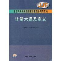 中华人民共和国国家计量技术规范汇编 计量术语及定义