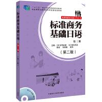 标准商务基础日语(第三册)(第二版)(配mp3光盘)
