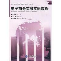 【旧书二手书8成新】电子商务实务实验教程 邵兵家 重庆大学出版社 9787562436713