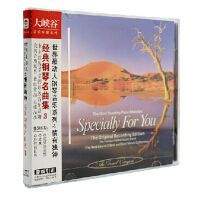 大峡谷钢琴系列-情有独钟 金碟CD