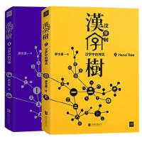 正版全2本汉字树7+8 汉字中的神灵汉字中的万物 活在字里的中国人语言文字中国汉字听写大会汉字的故事汉字王国古代汉语字
