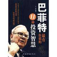 【二手书8成新】巴菲特有价值的11种投资智慧 志刚著 中国华侨