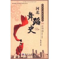 河北舞蹈史