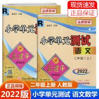 【预售2021秋新版】孟建平二年级上册语文数学小学单元测试卷人教版