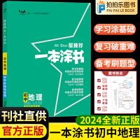 一本涂书初中地理 七八九年级通用 2022版