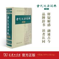 古代汉语词典.第2版 商务印书馆