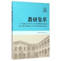 教研集萃 华东政法大学2009-2014年教学成果汇编
