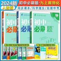 初中必刷题九年级上册数学物理化学 人教版 2022新版