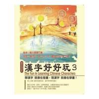【现货】《�h字好好玩 3》进口港台原版繁体中文书籍