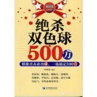 【二手书8成新】绝杀双色球500(直击必出球,一选搞定500 李刘铭 9787509630501