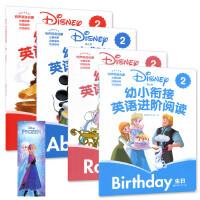 【多省包邮】迪士尼 幼小衔接英语进阶阅读2 生日+房间+能力+食物全4册 扫码听读儿童幼儿英文词汇启蒙图英语卡通绘本
