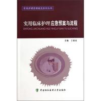 实用护理管理规范系列丛书 实用临床护理应急预案与流程 丁淑贞 9787811368734