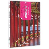 印象中国・历史活化石・中国色彩