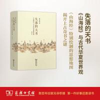 失落的天书:《山海经》与古代华夏世界观(增订本) 刘宗迪 商务印书馆