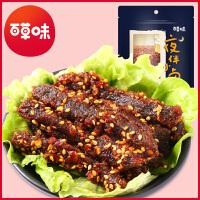 满300减200【百草味 -麻辣牛肉100g】休闲零食特产牛肉干麻辣味小吃