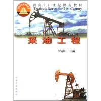 【二手书8成新】:采油工程 李颖川 9787502135904