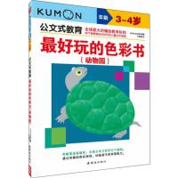 最好玩的色彩书(动物园) 3~4岁 日本公文出版 著 王添翼 译