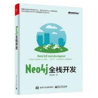 Neo4j全栈开发【正版书籍,满额减】