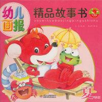 《幼儿画报精品故事书・夏季版》