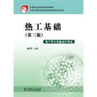 中等职业教育国家规划教材 热工基础(第三版)