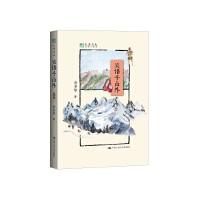 笑语千山外(明德书系・文学行走)