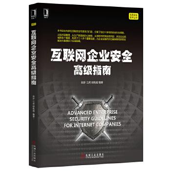 互联网企业安全高级指南(pdf+txt+epub+azw3+mobi电子书在线阅读下载)