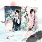 南烟斋笔录系列-子夜歌+花间意(套装共2册)