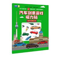 豪华车德国之旅-汽车创意游戏磁力贴