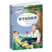 科学家的故事彩图版3-5-6年级8-10-12岁儿童书籍中外名著青少年经典小说文学读物畅销书中小学生课外阅读人生必读书