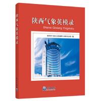 【正版二手书9成新左右】陕西气象英模录 陕西省气象局文化助推行动领导小组 气象出版社