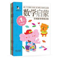 真果果数学启蒙4-5岁(全四册)