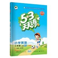 53天天练广州专用小学英语三年级上册教科版2020年秋(含测评卷、参考答案)